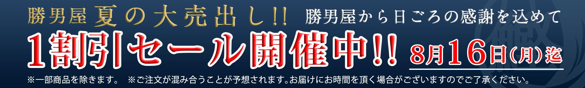 勝男屋 夏の大売り出し!!勝男屋から日ごろの感謝を込めて1割引きセール開催中!! 8月16日(月)まで